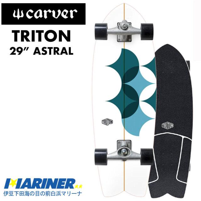 スケートボード コンプリート カーバースケートボードトリトン アストラル 29インチ CARVER SKATEBOARDS TRITON ASTRAL CX4SURF TRUCK
