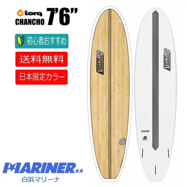 アルメリック ミッドレングス チャンチョ CHANCHO 7'6 日本限定カラー トルクサーフボード AL MERRICK TORQ SurfBoard TANK COLOR
