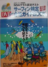 サーフィン検定 合格ガイドBOOK /書籍 本/サーフィン / bk1300