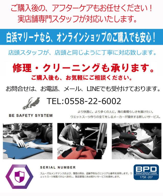 3mm オーダーウェットスーツ フルスーツ BEWET マリーナ コラボレーションモデル