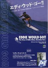 ハワイの波に消えた永遠の英雄伝説 エディ・アイカウ物語/サーフィン書籍 / bk1700