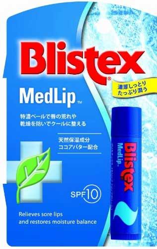 Blistex Medlip ブリステックスメドリップSPF10/紫外線対策