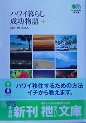 ハワイ暮らしの成功物語 / 書籍 フラ ウクレレ ハワイHAWAII / bookhw10050