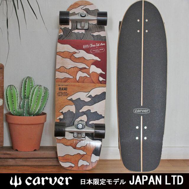 スケートボード コンプリート カーバージャパンリミテッド 日本限定モデルCARVER JP LTD 34 NAMI CX
