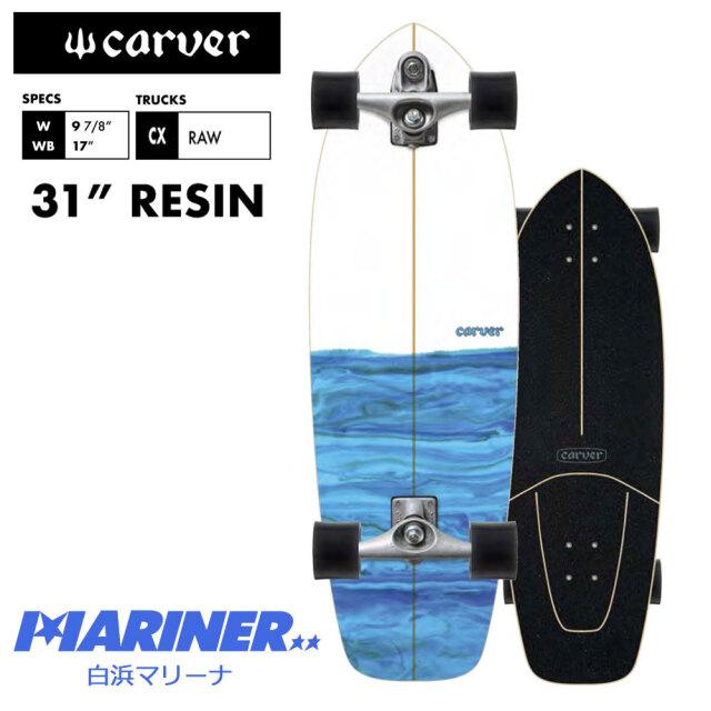 """サーフスケート 31"""" カーバー レジン CARVER Resin CX 4"""