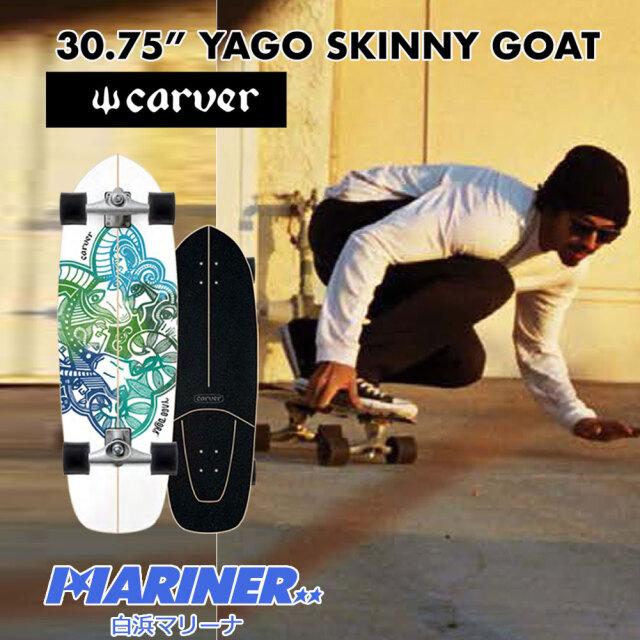 31.25インチ カーバー ヤゴスキニーゴート CARVER Yago Skinny Goat2021 CX 4