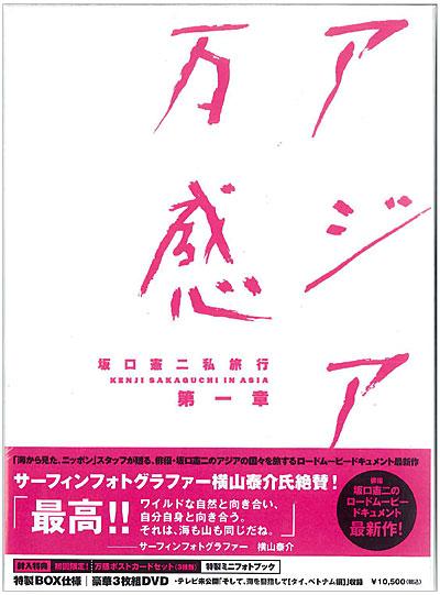 dvd-aisabanzai
