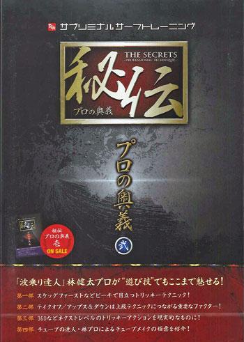 dvd-hiden3