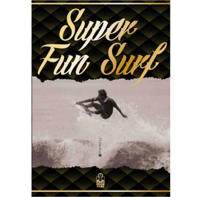 Super Fun Surf コンテスト編