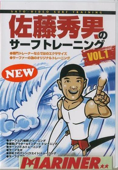 佐藤秀男のサーフトレーニング