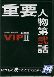 VIPII 重要人物第弐話/VIP2サーフィンDVD / dvd4960