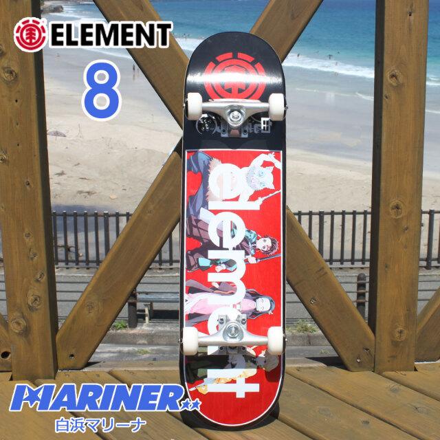 【送料無料】  エレメント スケートボード コンプリート 鬼滅の刃 ELEMENT KIMETSU A COMP 8インチ BB027444 SKATEBOARD ストリート トリック系 パーク 子供 大人 スクール きめつのやいば カナディアンメープル