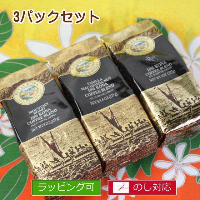 ロイヤルコナコーヒー箱入り3パックセット 大切な人へ贈り物 コーヒー