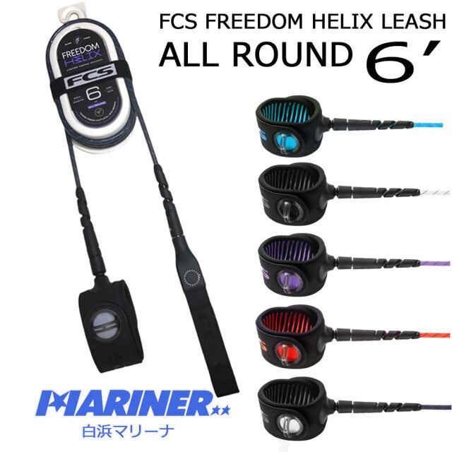 エフシーエス リーシュコード 6フィート フリーダムヘリックスリーシュ オールラウンド FCS FREEDOM HELIX LEASH ALL ROUND