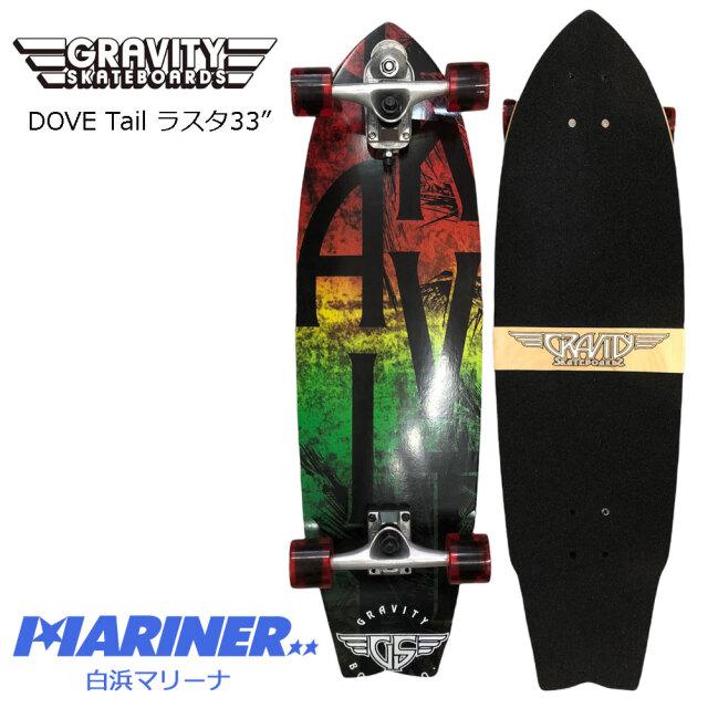 グラビティ GRAVITY スケートボード ダブテイルラスタ33インチ