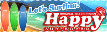 happysurfboardバナー
