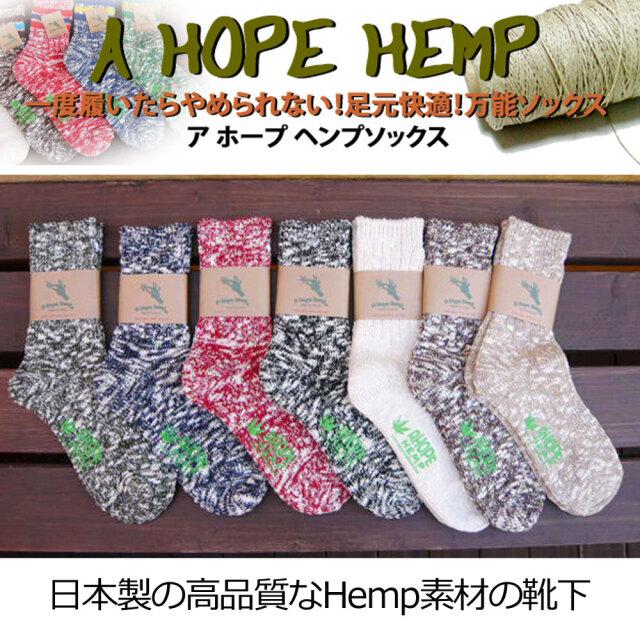 A HOPE HEMP アホープ ヘンプソックス SHSX-007 メンズ 靴下・小物 サーフィン