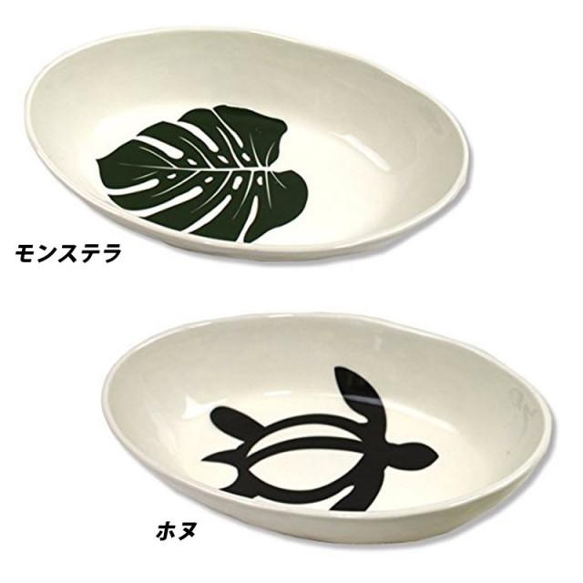 オーバル皿 インテリア キッチン ハワイアン雑貨 Green Hawaii 小物入れ