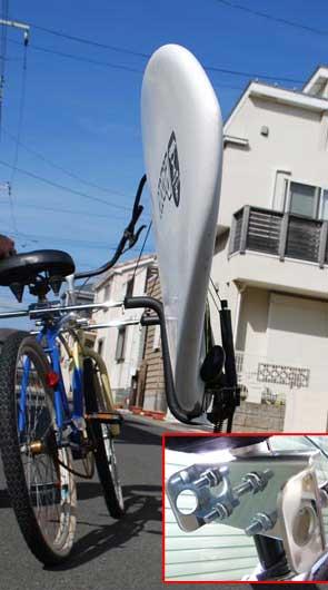 自転車用サーフボードキャリアアタッチメント単品/サーフボードラック サーフィン