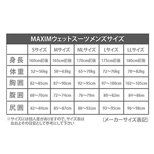 メンズウェットスーツ シーガル マキシム限定ストックウェットスーツ レオ 3mm×2mm