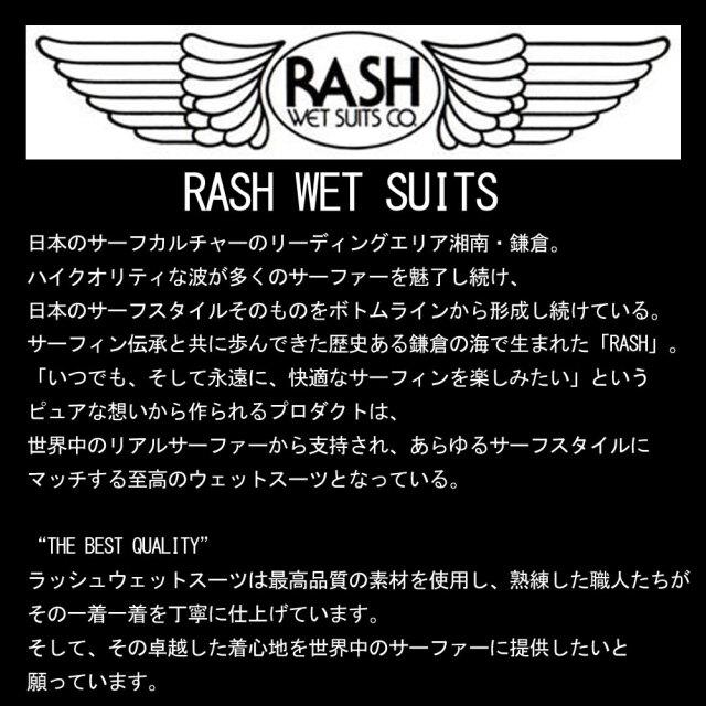 RASHバナー