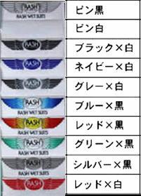 RASH ラッシュ ステッカー 羽小/サーフブランドウェア サーフィン ステッカー