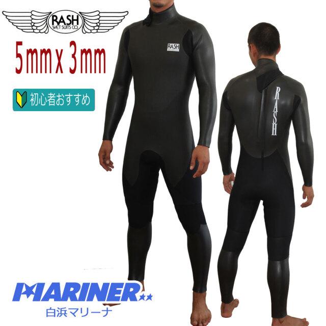 RASH ラッシュ ウェットスーツ メンズ フルスーツ 5mm×3mm バックファスナー 限定 JB FASNER TYPE
