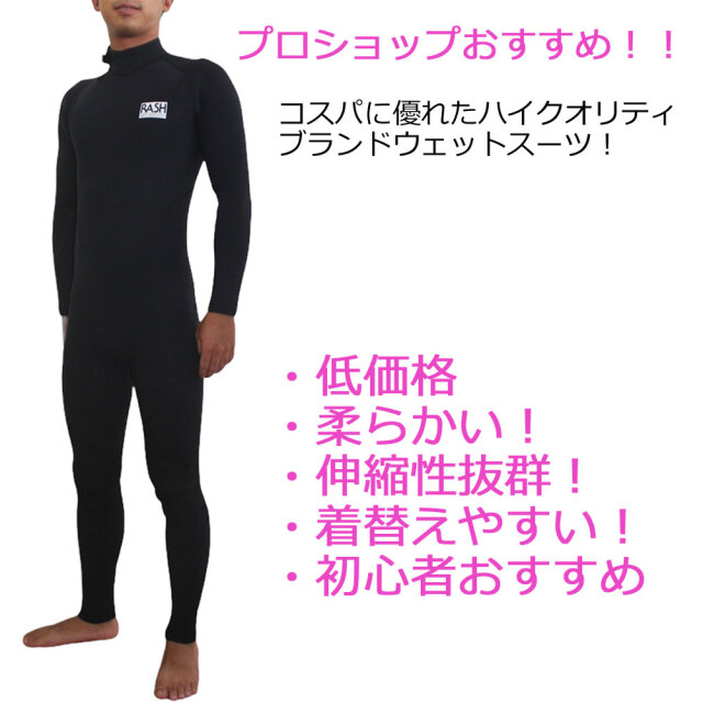 RASH ラッシュ ウェットスーツ ALL3.5mm メンズ フルスーツ