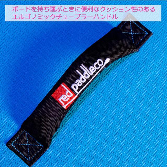 インフレータブルパドルボード 10'6 リーシュ パドル付 レッドパドル スタンドアップパドルボード ライドMSL SUP パッケージ