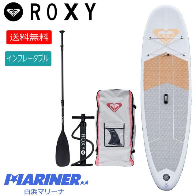 スタンドアップパドルボードセット ロキシー アイサップ インフレータブル サップ ROXY ISUP 10'6 inflatable SUP