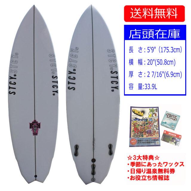 """ショートボード 5'9"""" ステーシー サーフボード ローチ 2 STACEY SURFBOARDS ROACH TWO"""
