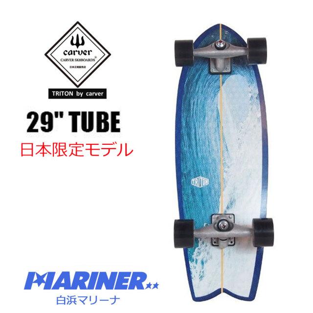 スケートボード トリトン ジャパンリミテッドモデルチューブ 29インチ