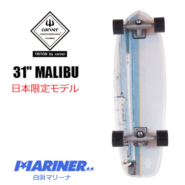 スケートボード トリトン ジャパンリミテッドモデルマリブ 31インチ