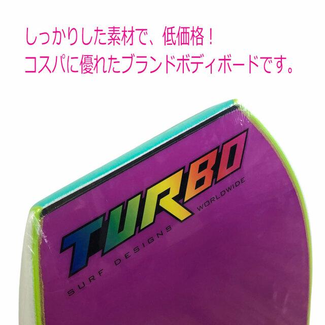 ターボ ボディボード TURBO BODYBOARDS TURBO SEモデル 初心者モデル ビギナー ボディーボード