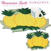 Hawaiian quilt ハワイアンキルトグッズ ランチョンマット『パイナップル柄』/ハワイアン小物 ハワイアン雑貨