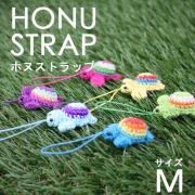 完全ハンドメイド 手編み ホヌストラップ Mサイズ ストラップ 6色/アクセサリー