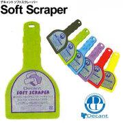 DECANT デキャント ソフト スクレーパー Soft Scraper / サーフボードワックス剥がし ワックスリムーバー