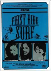 FIRST RIDE SURF 今からでも遅くない。大人のためのサーフィン&SUPプログラム、サーフィン編/ サーフィンDVD