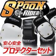 SPOON RIDER スプーンライダースケートボード KID'S用プロテクター3点セット/子供用スケートボード