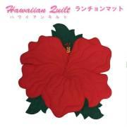ハワイアンキルト Hawaiian Quilt  ランチョンマット『ハイビスカスレッド』/ハワイアン小物 ハワイアン雑貨 インテリア キッチングッズ