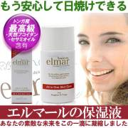 elmar エルマールスーぺリア30ml All in One 多機能保湿液。/日焼け止め UV対策  elmar superia