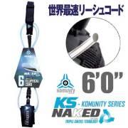 KOMUNITY PROJECT Naked leash Elliptical - 6'0/ネイキッド ショートボード用 リーシュコード