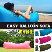 ALL ABOUT ACTIVITY  EASY BALLOON SOFA イージーバルーンソファ トイソファ TOYSOFA SFZ-1