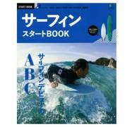 サーフィンスタートBOOK (エイムック 3092 START BOOK)/書籍 ハウツー マリンスポーツ