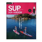 SUPスタートBOOK (エイムック 3105 START BOOK)/書籍 スタンドアップパドルボード マリンスポーツ