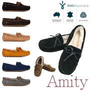 EMU エミュー AMITY