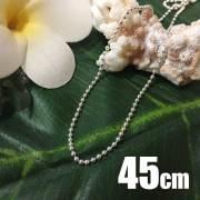 ハワイアンジュエリー シルバーボールチェーン 45cm シルバー925 SS 1.5mm/ハワイアンアクセサリー