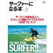 サーファーになる本/書籍 本 サーフィン