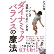 ドジ井坂 子どもの運動能力を開花させるダイナミックバランスの魔法 エクササイズ 子供 大人 親子 サーフィン 書籍