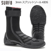 子供用 サーフィン ブーツ サーフブーツ サーフエイト スプリットソールキッズブーツ